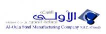 Al Oula Steel Manufactuing Co. الشركة الأولى لصناعة الحديد - Logo