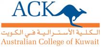 Australian College Of Kuwait (ACK) - الجامعة الاسترالية – الكويت - Logo