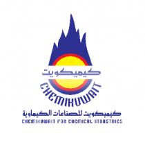 Chemikuwait for Chemical Industries - الشركة الكويتية لأنتاج حمض الكبريتيك - Logo