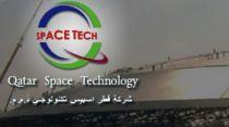 Qatar Space Technology W.L.L. - Logo