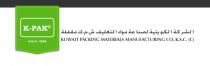 Kuwait Packing Materials Manufacturing Co. K.S.C. - الشركة الكويتية لصناعة مواد التغليف ش.م.ك. المغلقة - Logo