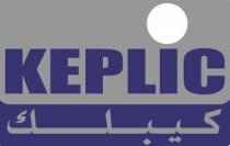 Kuwaiti Electrical Poles & Lightning Industries Co. W.L.L. (KEPLIC) - الشركة الكويتية لصناعة فوانيس الإنارة والأعمدة الكهربائية - Logo