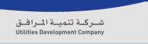 UDC - Utilities Development Co. W.L.L. - Logo