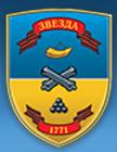 "Shostka State Factory ""Zirka""  - Logo"