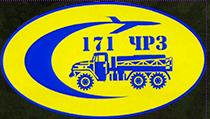 171 Chernigiv Repair Plant  - Logo