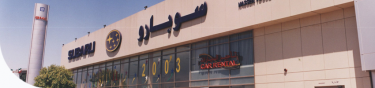 Al-Khalid Aluminium - مصنع ألمنيوم الخالد - Pictures