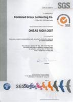 Combined Group Co. - شركة المجموعة المشتركة للتجارة و المقاولات - Pictures 2