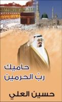 Hussein Al-Ali Establishment - Pictures