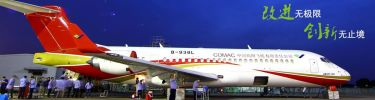 Shanghai Aircraft Manufacturing Co. Ltd - Pictures