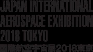 Japan International Aerospace Exhibition 2018, November 28-30, Tokyo Big Sight, Tokyo, Japan - Κεντρική Εικόνα