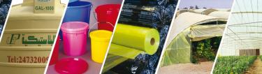Plastic Industries Co. - شركة الصناعات البلاستيكية - Pictures