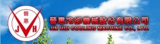 Jin Hui Plastics Industrial Co., Ltd. - Logo