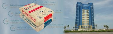 Eastern Province Cement Company - Pictures